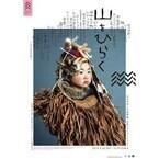 山形県山形市で「みちのおくの芸術祭 山形ビエンナーレ2014」開催