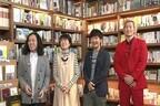 ピース・又吉の芥川賞から初の開催『アメトーーク!』で読書芸人第2弾放送