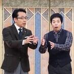 村上信五、『鑑定団』にお宝持参で挑む! 『ありえへん∞世界』とコラボ