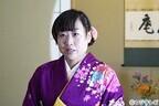 南キャン・しずちゃん、玉木宏と晴れ着でお見合い 『キャリア』にゲスト出演