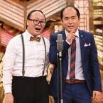 M-1歴代王者&ファイナリストが集結『オールスター超ネタ祭り』22日放送