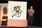 渡辺謙、今年の漢字は「驚」 - 自身の胃がんや妻の乳がんなど振り返る