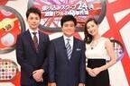 TBS『Nスタ』の特命取材班
