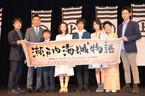 柴田杏花、映画初主演にプレッシャーも「島での生活で楓に入り込めた」