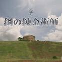 山田涼介、『鋼の錬金術師』映像初公開 - フルCGの弟・アルの姿も