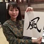 吉岡里帆、ダウンタウン&坂上忍に書道を披露 - 腕前はプロ級の八段