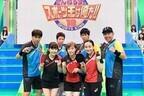石橋貴明「愛ちゃんは幸せオーラ全開」- 卓球男女日本代表が異例の対決