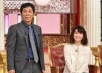 さんま、共演NG説の田村英里子と24年ぶり共演 - 本番中に泣かせた過去
