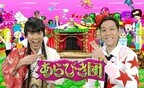 『あらびき団』が一夜限りの復活! 東野幸治『逃げ恥』ファンにもアピール