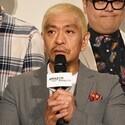 松本人志、新たな笑わせ合いバトルは「密室芸のM-1」シーズン2の制作も決定