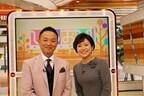 三田寛子、恵俊彰の妻役で12年ぶりドラマ出演「足を引っ張ってすみません」