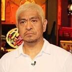 松本人志、ASKA容疑者のタクシー映像報道に怒り「最悪。下品極まりない」