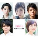 映画『先生!』に竜星涼、森川葵ら新キャスト - 1週間の地方ロケも