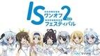 『IS2』、大興奮のスペシャルイベントがBlu-ray/DVDとなって9/24に発売決定