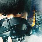 窪田正孝、『東京喰種』マスク姿公開! 森川マサノリ手がける