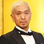 松本人志、アンタッチャブル復活に期待「もう1回M-1挑戦したらおもしろい」