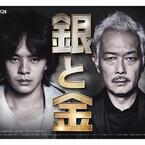 ドラマ『銀と金』主題歌にamazarashi起用 - 「悪党に憧れる」