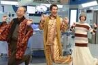 ピコ太郎、『ドクターX』撮影現場で米倉涼子&岸部一徳に「PPAP」ダンス指導