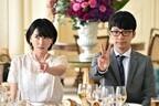 『逃げ恥』BD・DVD、3月29日発売! 特典映像と
