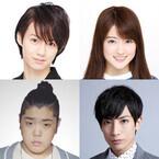 小越勇輝、樋口日奈らで舞台版『ドラえもん』 - 鴻上尚史作・演出で再演