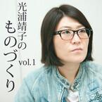 光浦靖子のものづくり vol.1 「根っこには愛情しかないですよ」