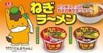 「ぐんまちゃん」のカップ麺が登場 -群馬県の