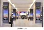 シャープのデジタルサイネージシステム、京阪京橋駅コンコースに採用