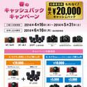 富士フイルム、X-M1やX-A1など対象に最大20,000円キャッシュバック