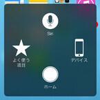 ホームボタンを押さずにSiriを起動する方法はありますか? - いまさら聞けないiPhoneのなぜ