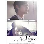 チャンミン(東方神起)主演『Mimi-劇場版-』日本公開!「僕の新しい一面も」