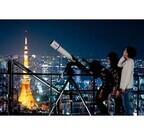 東京都・六本木ヒルズで星空観察や星のソムリエによる天文セミナーが決定!