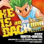 冨樫義博『HUNTER×HUNTER』約2年ぶりに連載再開へ、詳細はジャンプ次号で発表