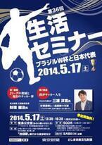 東京都豊島区で「ブラジルW杯と日本代表」がテーマの無料セミナー開催