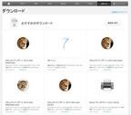 アップル、「セキュリティアップデート2014-002」提供 - iOSもアップデート