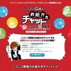 ワコム、岸田メルら出演の「ニコニコ超会議3」お絵かきチャット企画に協賛