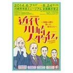 神奈川県川崎市の偉人たちを紹介する「近代川崎人物伝」を開催