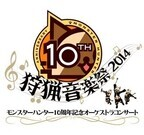 東京都と大阪府でモンハン10周年記念コンサート開催 - 10年分の楽曲を演奏