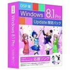 奇跡のコラボCDが付属 - 「DSP版 Windows 8.1 Pro Update 限定パック」
