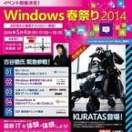 「Windows 春祭り 2014」開催 - 2014年5月4日はベルサール秋葉原へ
