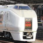 JR東日本、特急「スワローあかぎ」指定券500円割引キャンペーンの期間延長