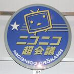 ニコニコ超会議3「超鉄道縁日」今年もイベント充実! ファン垂涎アイテムも