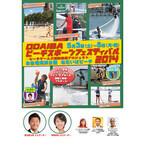 東京都・お台場でビーチスポーツフェス開催 -ビーチバレーのプロゲームも