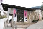 箱根最大規模の美術館で陶磁器や絵画などを堪能してきた!