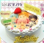 「キューポッシュ 1さい☆生誕祭」でまどか☆マギカケーキ販売、来場特典も