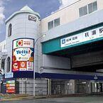 阪神電気鉄道、杭瀬駅高架下「駅の街杭瀬」を「Yotte杭瀬」にリニューアル