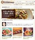 クックパッド、飲食店の再現レシピサイト新設 - 人気の20店が参加中