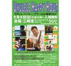 神奈川県・三崎港で、ウクレレ演奏&海の幸を堪能する「ウクハピ」開催