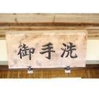 中国人が日本のトイレに感動! -「日本人はここまで考えるのか、おそろしい」