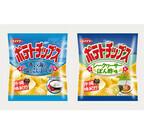 沖縄県産・こだわり素材のポテトチップス発売! 青い海の塩やシークヮーサー