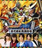 5月3日~4日の『仮面ライダー鎧武』SPイベントがDVD化、出演キャストが大集結